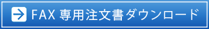 FAX専用注文書