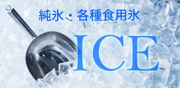 純氷・各種食用氷