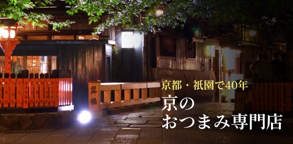京のおつまみ専門店