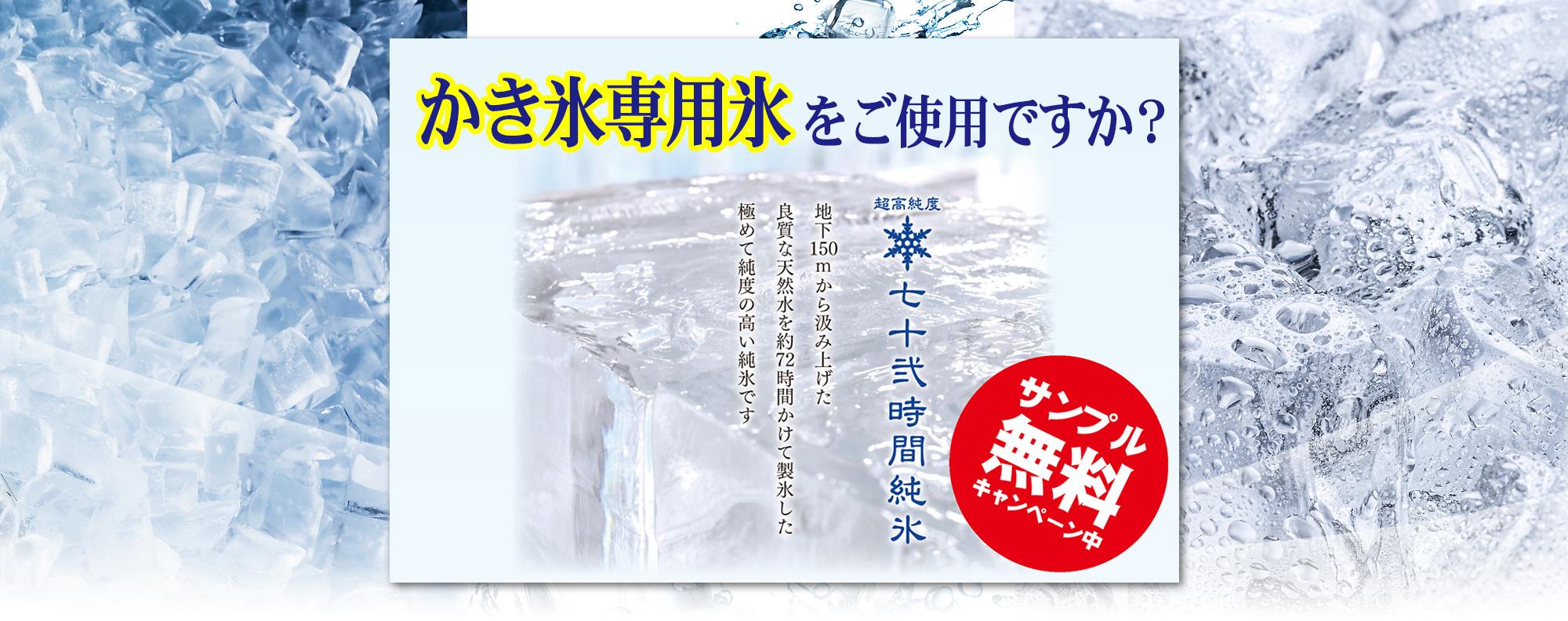 かき氷専用氷